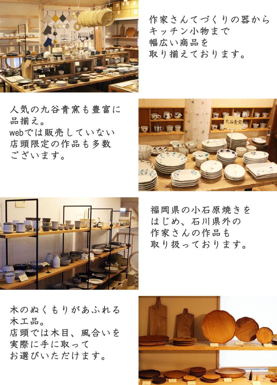 作家さんてづくりの器からキッチン小物まで幅広い商品を取り揃えております。人気の九谷青窯も豊富に品ぞろえ。webでは販売していない店頭限定の作品も多数ございます。